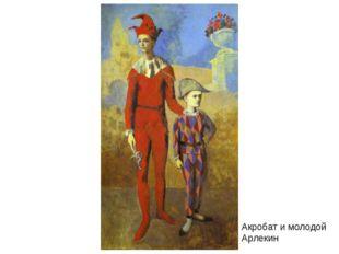 Акробат и молодой Арлекин