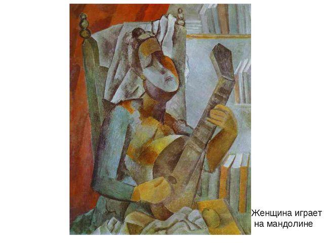 Женщина играет на мандолине