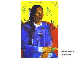 Женщина с цветком