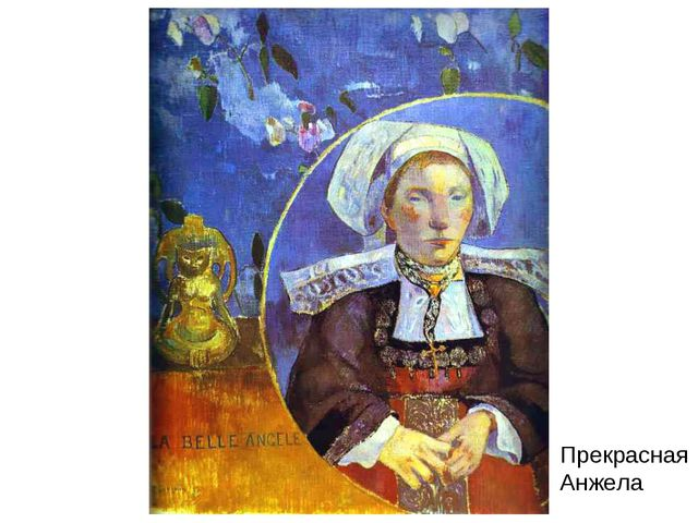 Прекрасная Анжела