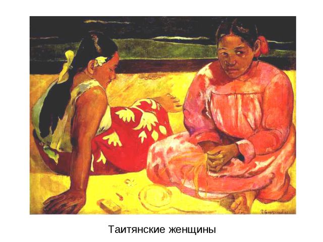 Таитянские женщины