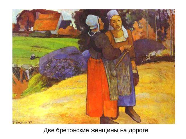 Две бретонские женщины на дороге