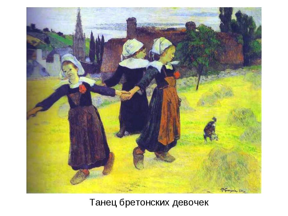 Танец бретонских девочек