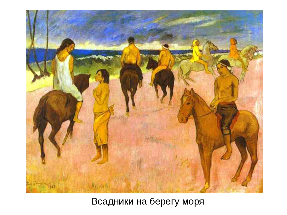 Всадники на берегу моря