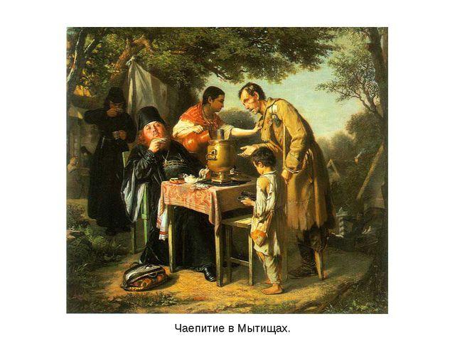 Чаепитие в Мытищах.