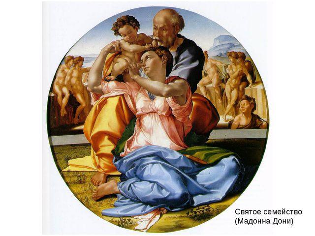 Святое семейство (Мадонна Дони)
