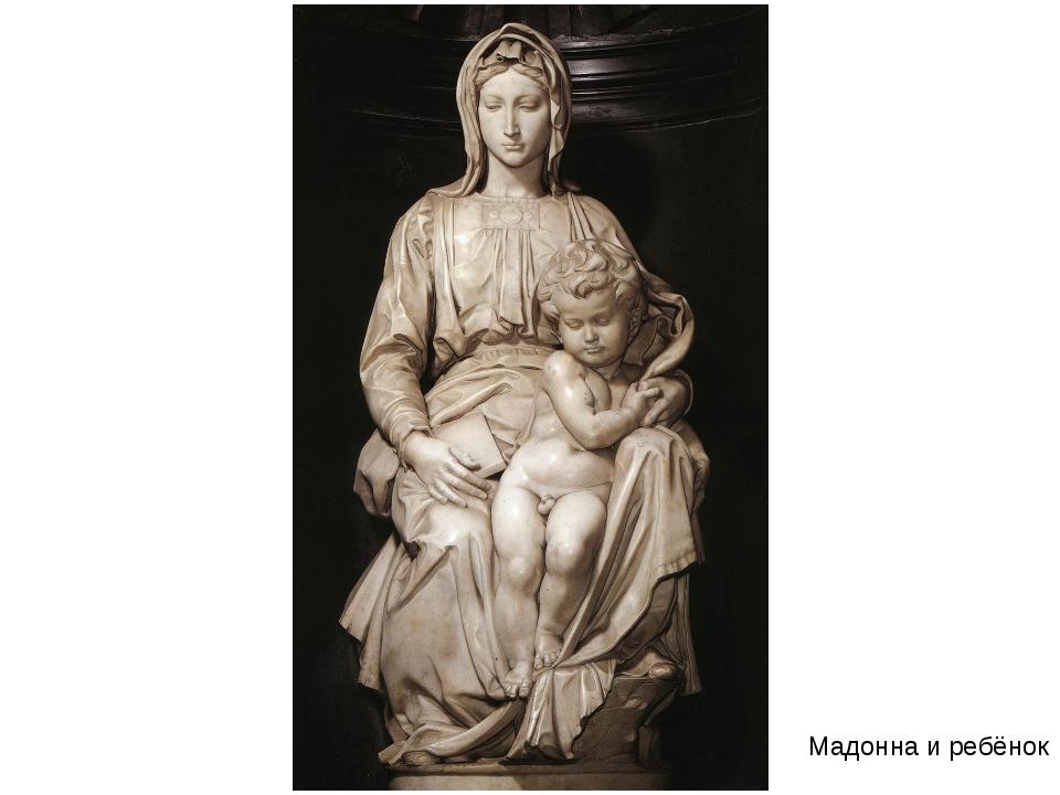 Мадонна и ребёнок