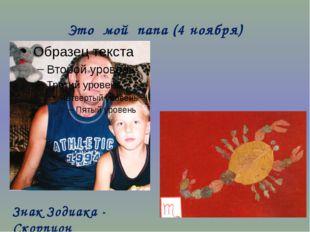 Это мой папа (4 ноября) Знак Зодиака - Скорпион