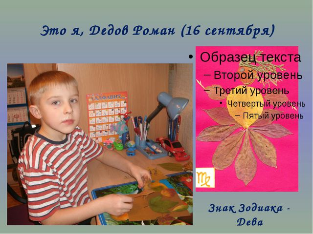 Это я, Дедов Роман (16 сентября) Знак Зодиака - Дева