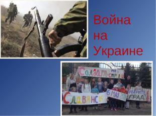 Война на Украине.