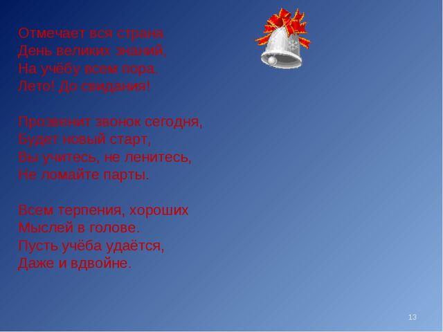 * Отмечает вся страна День великих знаний, На учёбу всем пора. Лето! До свида...