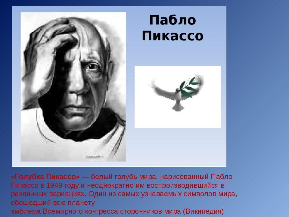 «Голубка Пикассо»— белыйголубь мира, нарисованныйПабло Пикассов 1949 году...