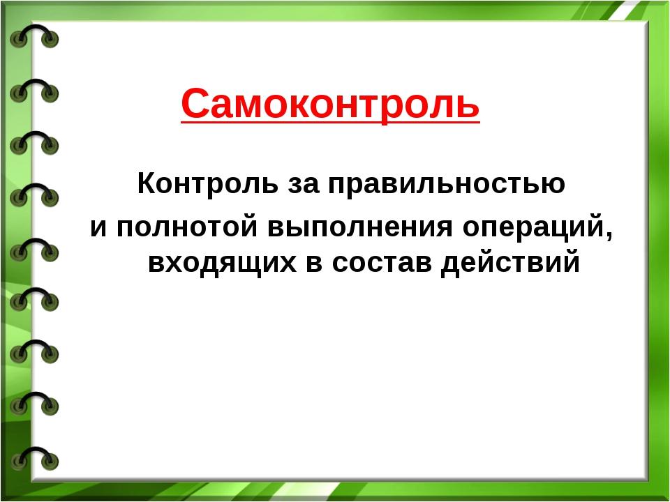 Самоконтроль Контроль за правильностью и полнотой выполнения операций, входящ...