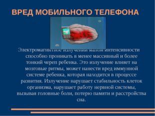 ВРЕД МОБИЛЬНОГО ТЕЛЕФОНА Электромагнитное излучении малой интенсивности спосо
