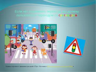 Если нет подземного перехода, вы должны пользоваться переходом со светофором!