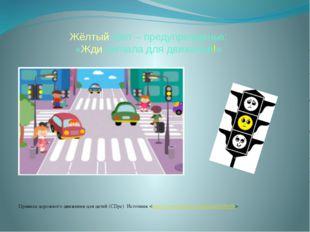 Жёлтый свет – предупрежденье: «Жди сигнала для движенья!» Правила дорожного д