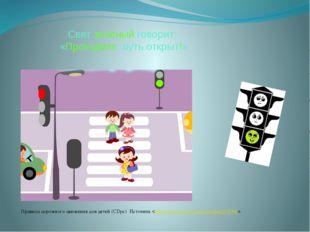 Свет зелёный говорит: «Проходите, путь открыт!» Правила дорожного движения дл
