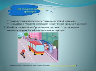 При посадке и высадке из транспорта Подходите для посадки к двери только пос