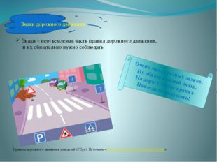 Знаки дорожного движения Знаки – неотъемлемая часть правил дорожного движения