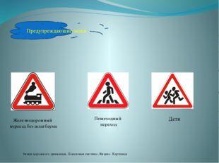 Предупреждающие знаки Железнодорожный переезд без шлагбаума Пешеходный перехо