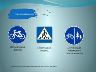 Предписывающие знаки Дорожка для пешеходов и велосипедистов Пешеходный перехо