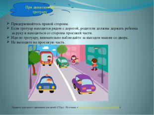 При движении по тротуару Придерживайтесь правой стороны. Если тротуар находи
