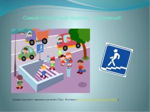 Самый безопасный переход – подземный! Правила дорожного движения для детей (C