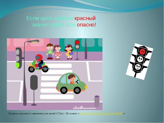 Если цвет зажёгся красный – значит двигаться опасно! Правила дорожного движен...