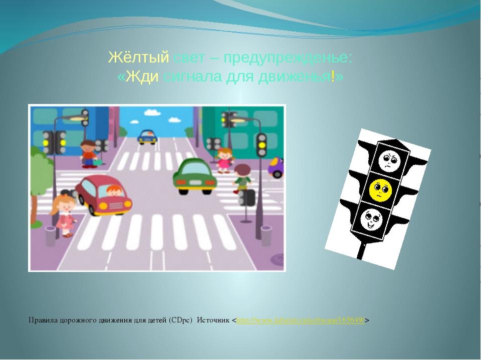Жёлтый свет – предупрежденье: «Жди сигнала для движенья!» Правила дорожного д...