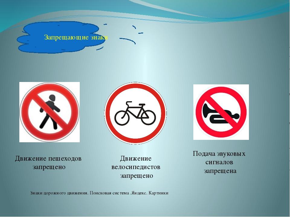 Запрещающие знаки Движение пешеходов запрещено Движение велосипедистов запрещ...