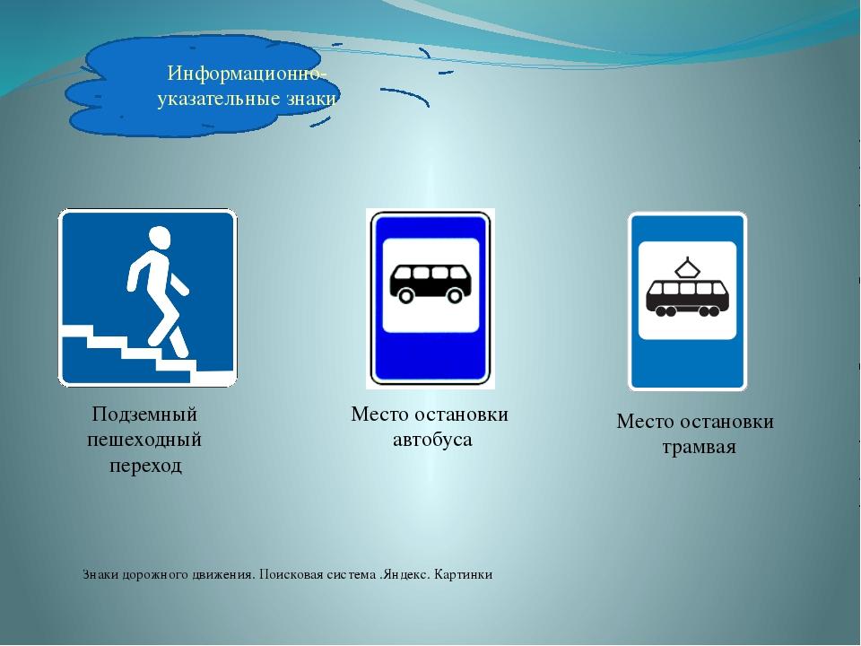 Информационно-указательные знаки Подземный пешеходный переход Место остановки...