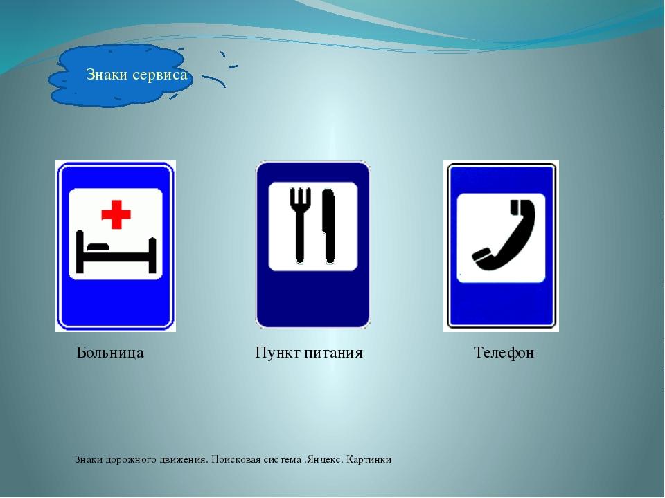 Знаки сервиса Больница Пункт питания Телефон Знаки дорожного движения. Поиско...