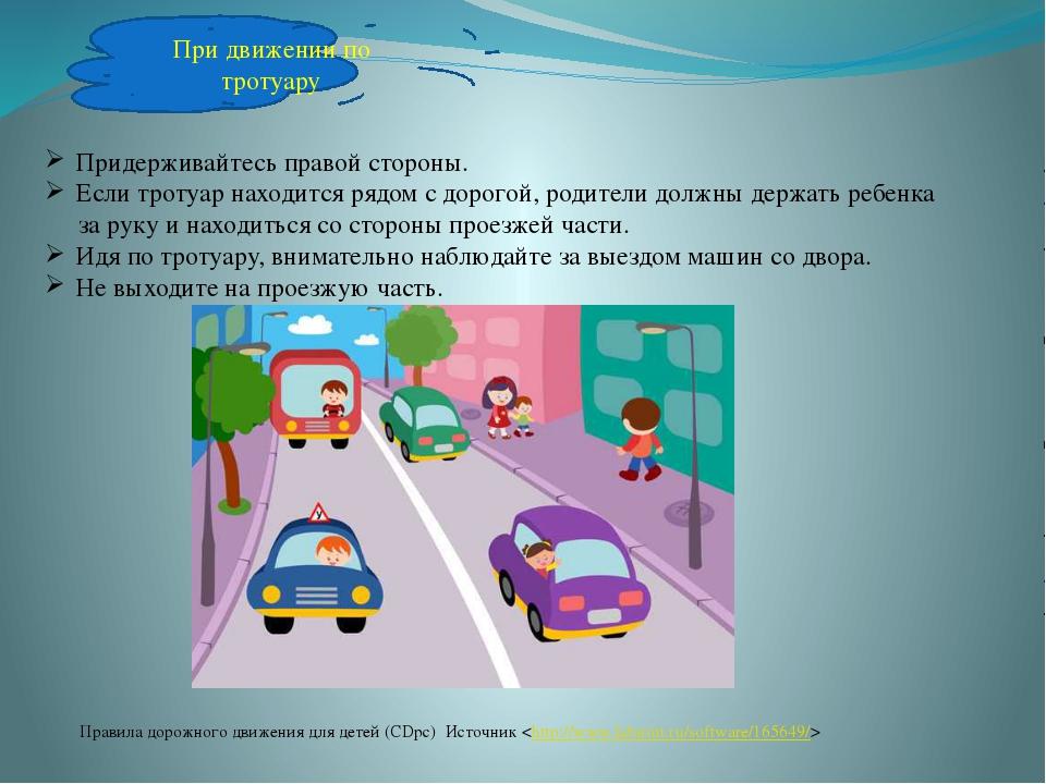 При движении по тротуару Придерживайтесь правой стороны. Если тротуар находи...