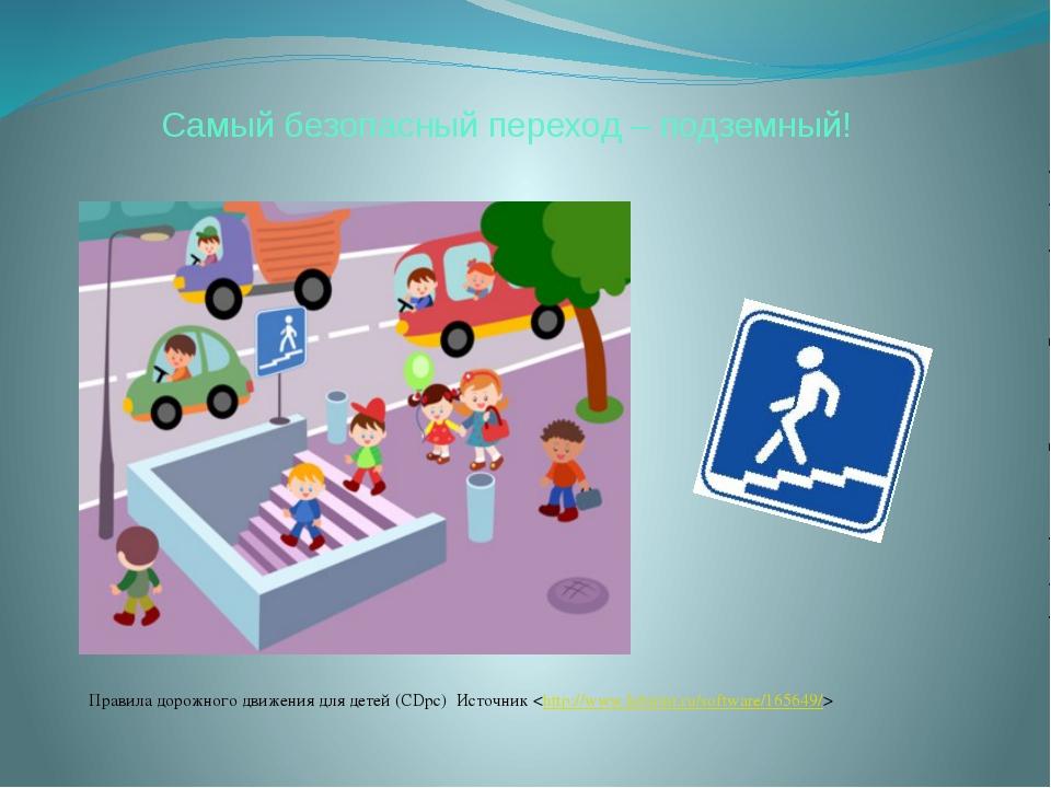 Самый безопасный переход – подземный! Правила дорожного движения для детей (C...