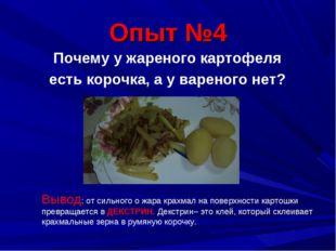 Опыт №4 Почему у жареного картофеля есть корочка, а у вареного нет? Вывод: от