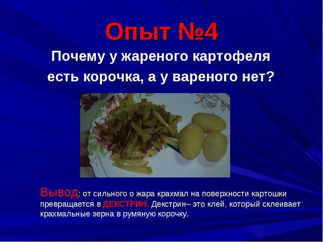 Опыт №4 Почему у жареного картофеля есть корочка, а у вареного нет? Вывод: от...