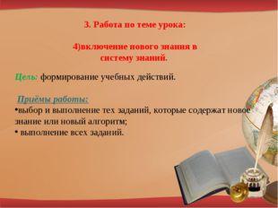 3. Работа по теме урока: включение нового знания в систему знаний. Цель: форм