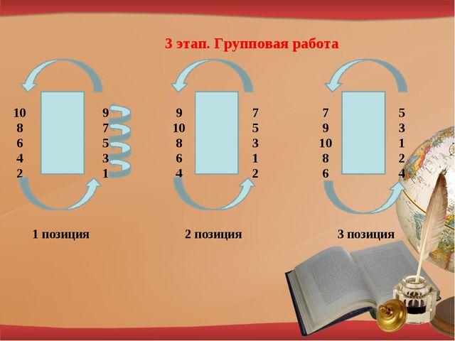 10 9 9 7 7 5 8 7 10 5 9 3 6 5 8 3 10 1 4 3 6 1 8 2 2 1 4 2 6 4  1 позиция 2...