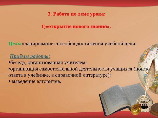 3. Работа по теме урока: «открытие нового знания». Цель:планирование способов...