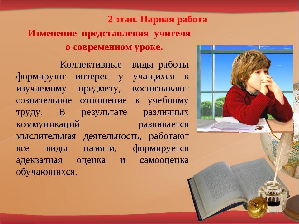 Изменение представления учителя о современном уроке. Коллективные виды работы...