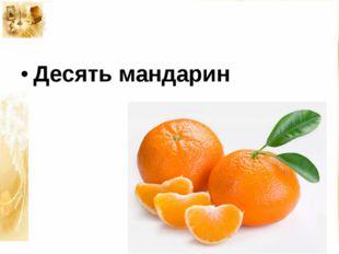 Десять мандарин