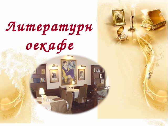 Литературноекафе