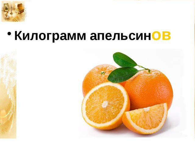 На этой странице собраны материалы по запросу диета 5 килограмм на фруктах