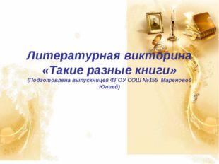 Литературная викторина «Такие разные книги» (Подготовлена выпускницей ФГОУ СО