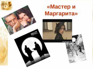 «Мастер и Маргарита»