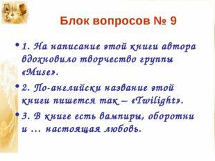 Блок вопросов № 9 1. На написание этой книги автора вдохновило творчество гр