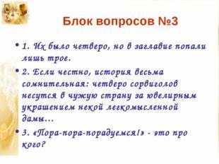 Блок вопросов №3 1. Их было четверо, но в заглавие попали лишь трое. 2. Если