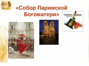 «Собор Парижской Богоматери»