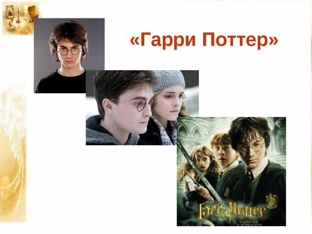 «Гарри Поттер»