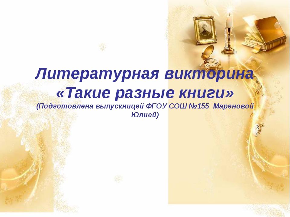 Литературная викторина «Такие разные книги» (Подготовлена выпускницей ФГОУ СО...